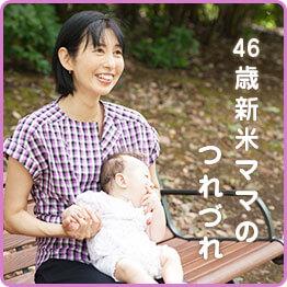 46歳新米ママのつれづれ