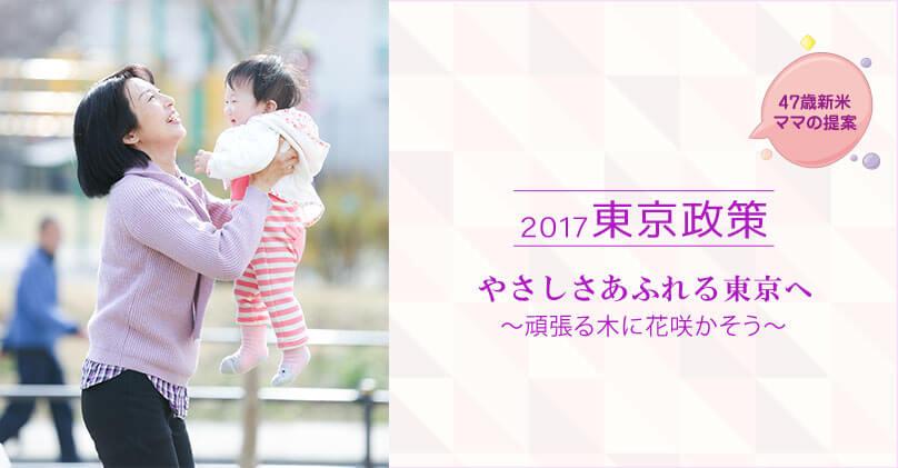2017東京政策