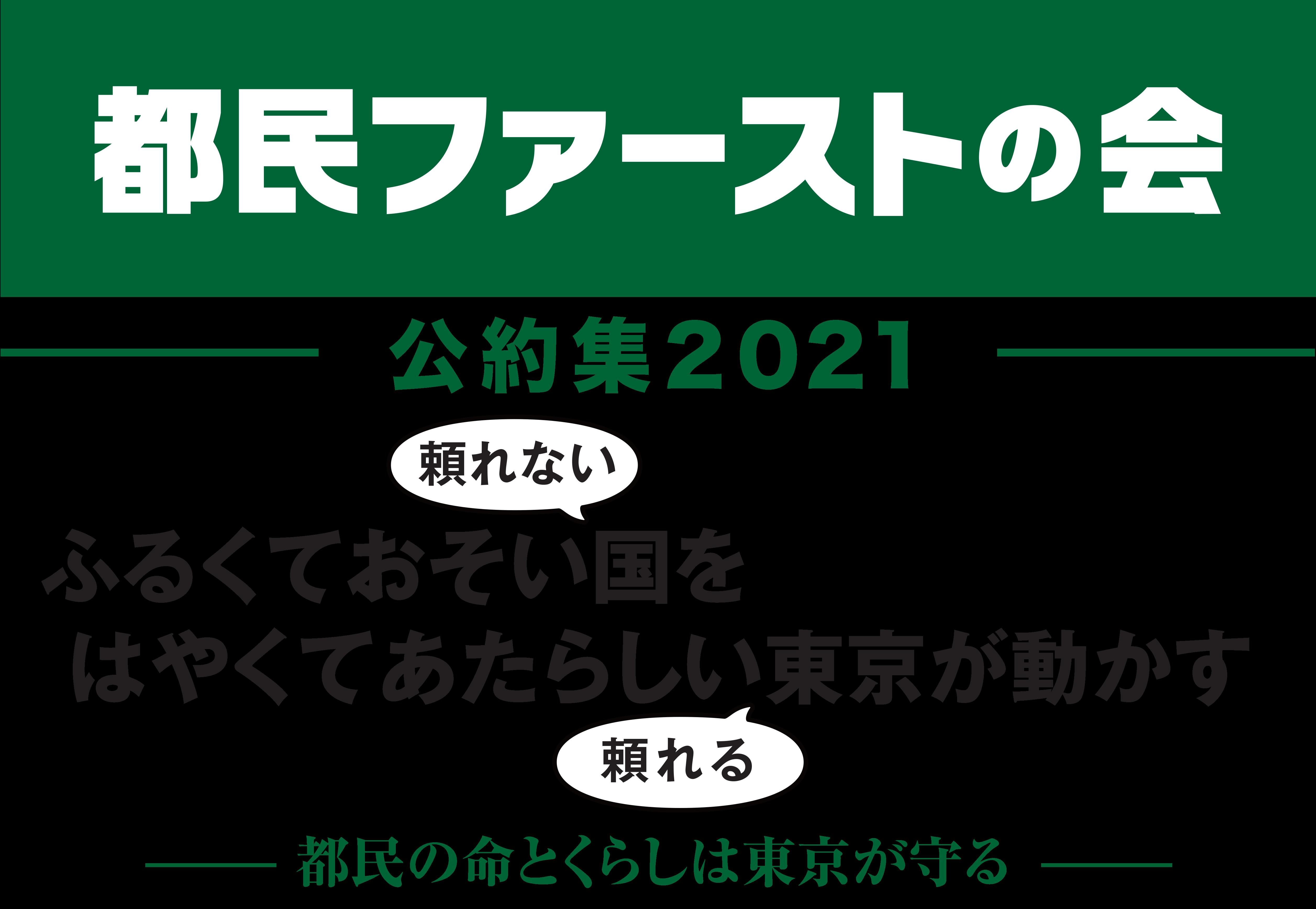 都民ファーストの会公約集2021