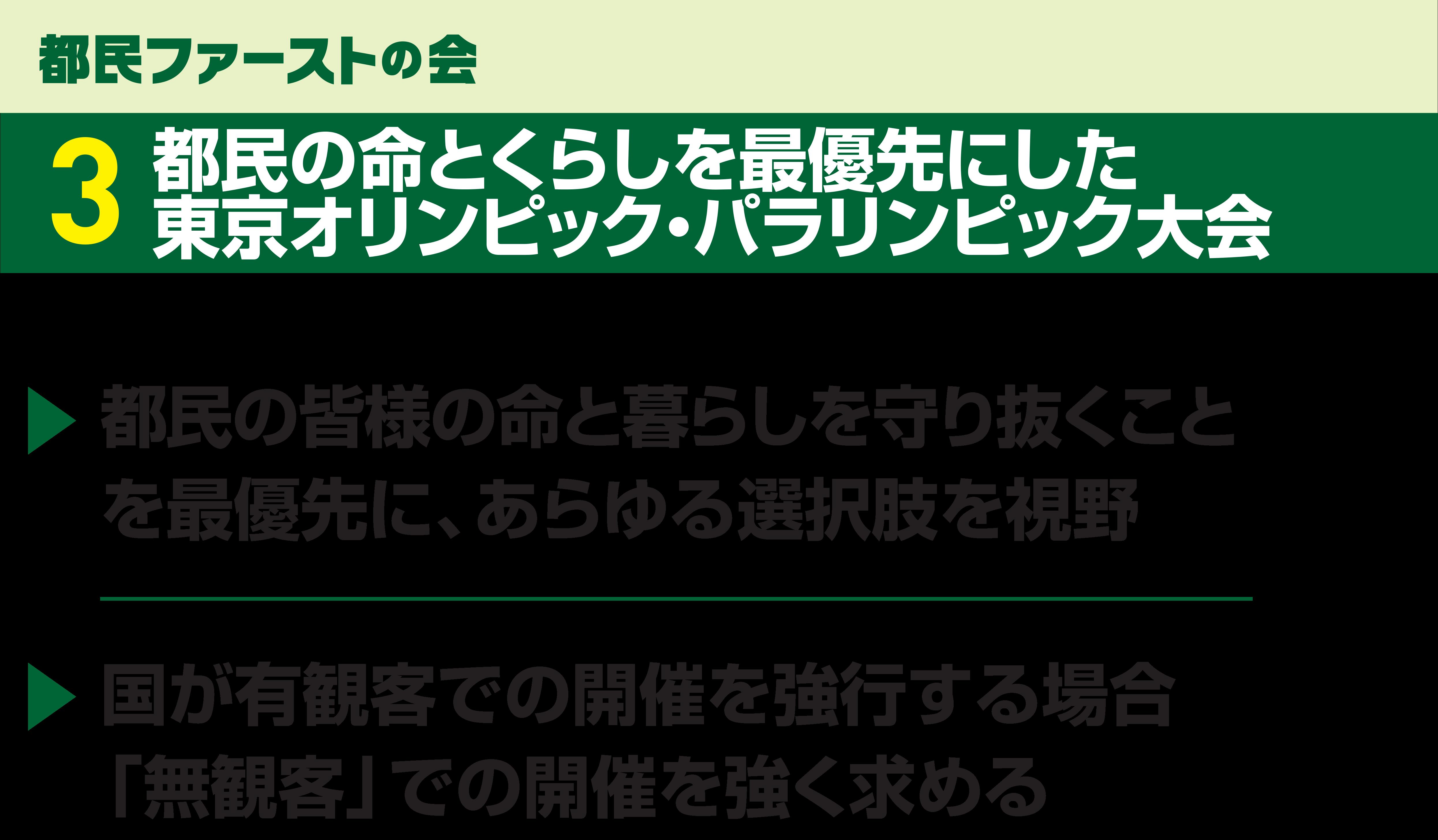 都民の命とくらしを最優先にした東京オリンピック・パラリンピック大会