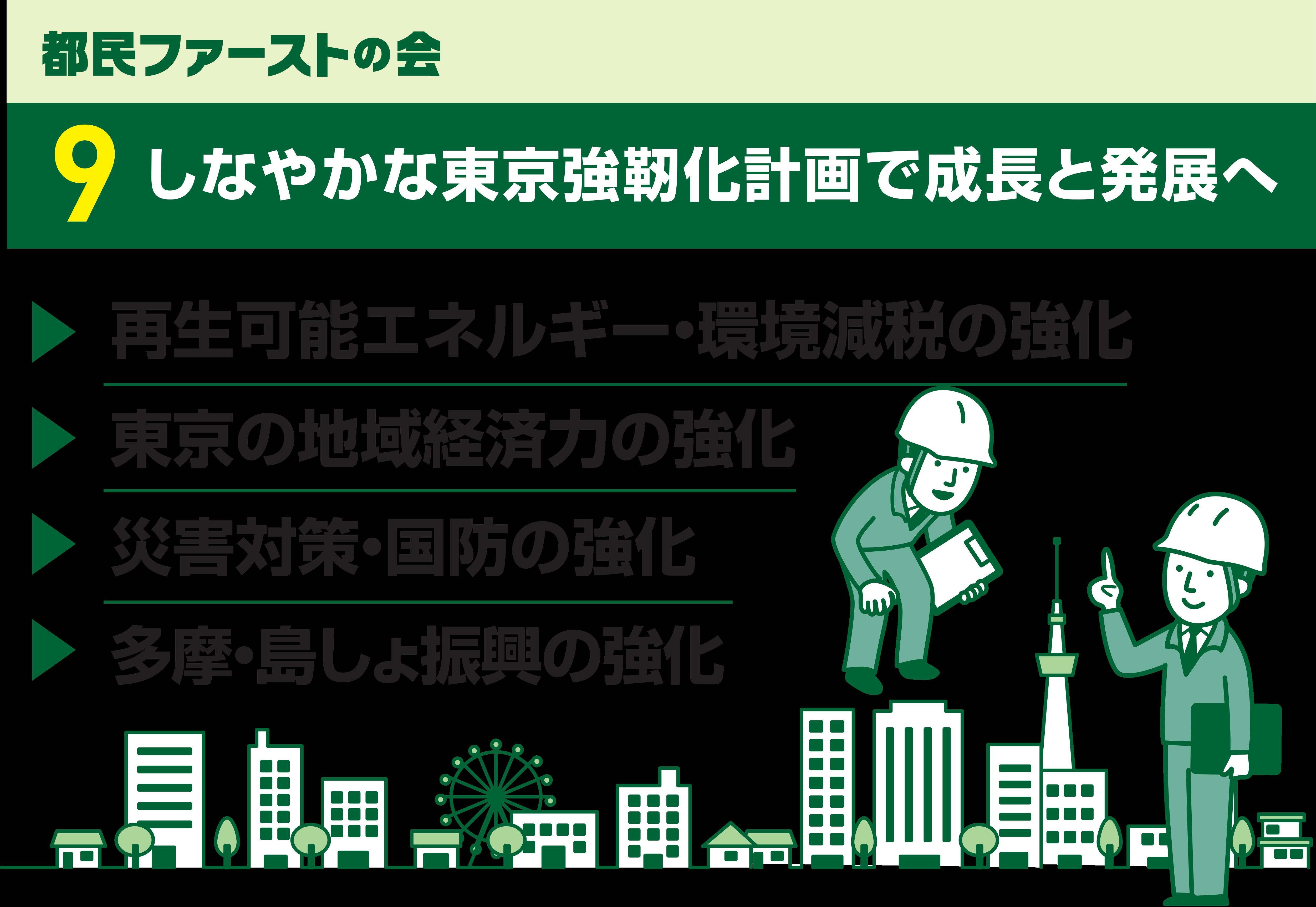 しなやかな東京強靭化計画で成長と発展へ