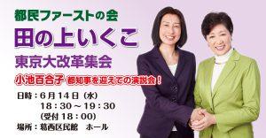 演説会広告サイズ変更 6.14